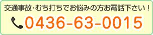 交通事故、むち打ちでお悩みの方お電話ください!0436-63-0015